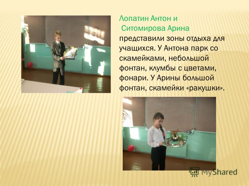 Лопатин Антон и Ситомирова Арина представили зоны отдыха для учащихся. У Антона парк со скамейками, небольшой фонтан, клумбы с цветами, фонари. У Арины большой фонтан, скамейки «ракушки».
