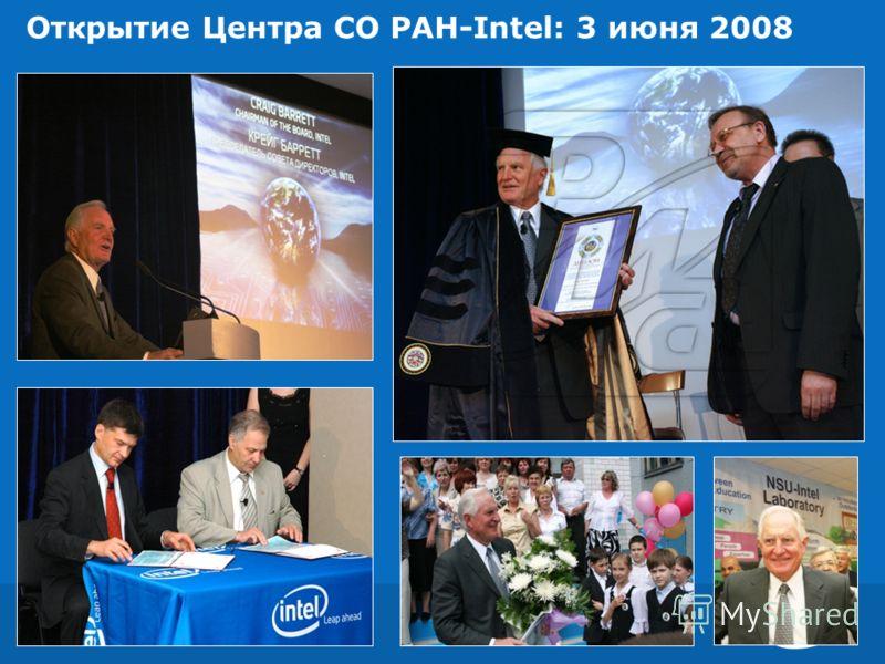 11 Открытие Центра СО РАН-Intel: 3 июня 2008