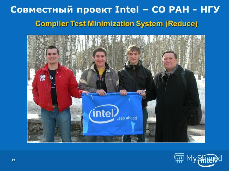 13 Совместный проект Intel – СО РАН - НГУ Compiler Test Minimization System (Reduce)