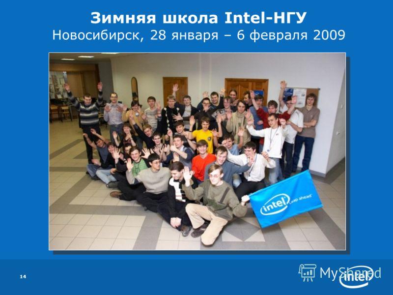14 Зимняя школа Intel-НГУ Новосибирск, 28 января – 6 февраля 2009