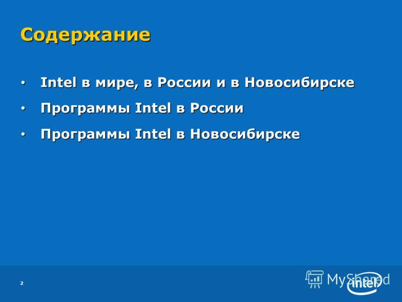 2 Содержание Intel в мире, в России и в Новосибирске Intel в мире, в России и в Новосибирске Программы Intel в России Программы Intel в России Программы Intel в Новосибирске Программы Intel в Новосибирске