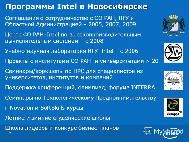 7 овосибирске Программы Intel в Новосибирске Соглашения о сотрудничестве с СО РАН, НГУ и Областной Администрацией – 2005, 2007, 2009 Центр СО РАН–Intel по высокопроизводительным вычислительным системам – c 2008 Учебно-научная лаборатория НГУ–Intel –