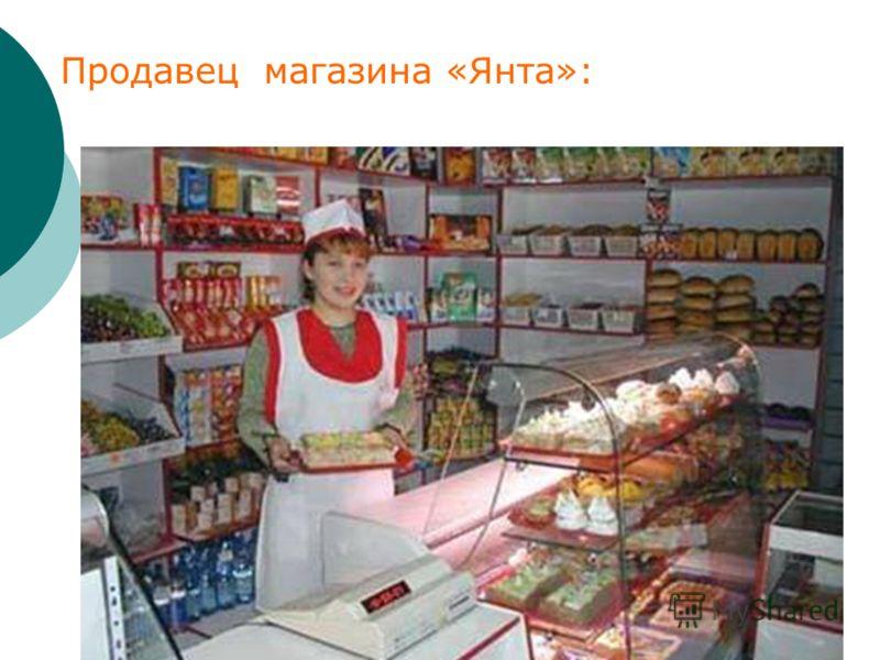 Продавец магазина «Янта»: