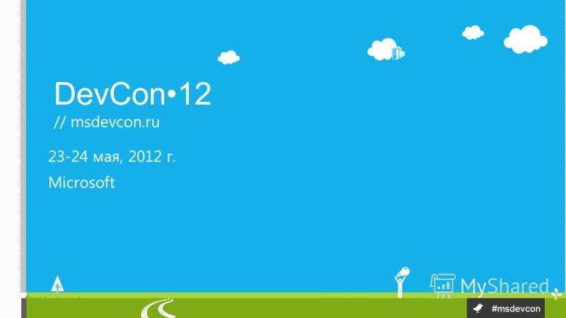 DevCon12 // msdevcon.ru #msdevcon