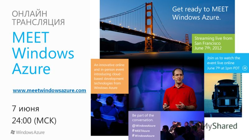 ОНЛАЙН ТРАНСЛЯЦИЯ MEET Windows Azure 7 июня 24:00 (МСК) www.meetwindowsazure.com