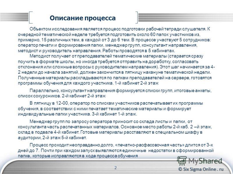 © Six Sigma Online. ru Описание процесса 2 Объектом исследования является процесс подготовки рабочей тетради слушателя. К очередной тематической неделе требуется подготовить около 60 папок участников из, примерно, 15 различных тем, в каждой от 3 до 6