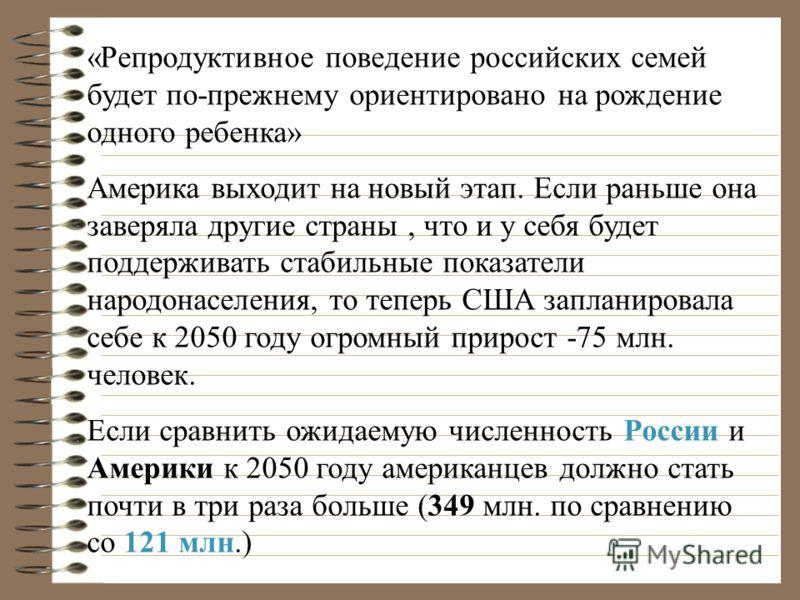 «Репродуктивное поведение российских семей будет по-прежнему ориентировано на рождение одного ребенка» Америка выходит на новый этап. Если раньше она заверяла другие страны, что и у себя будет поддерживать стабильные показатели народонаселения, то те