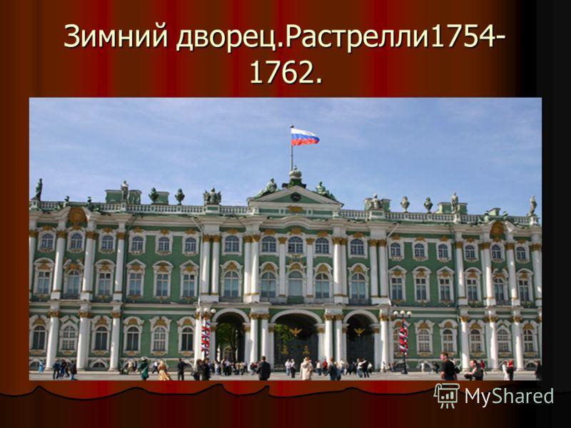 Зимний дворец.Растрелли1754- 1762.