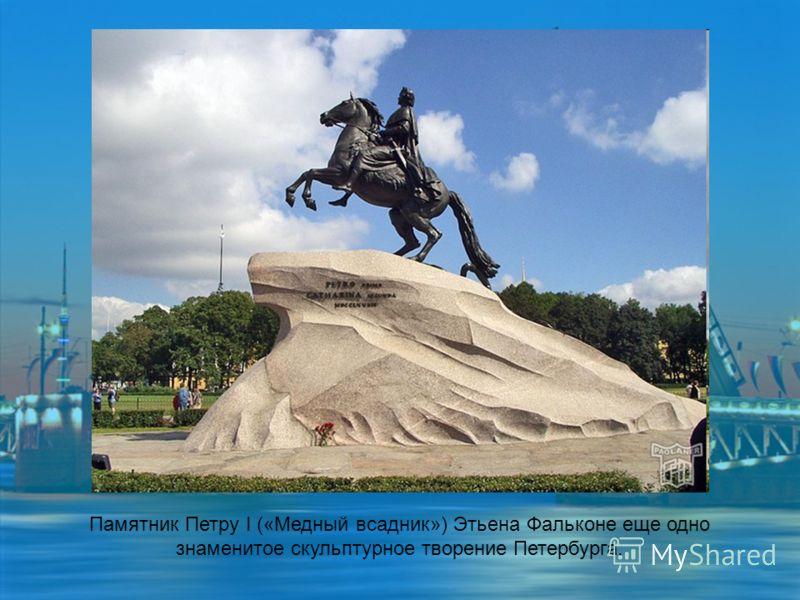 Памятник Петру I («Медный всадник») Этьена Фальконе еще одно знаменитое скульптурное творение Петербурга.