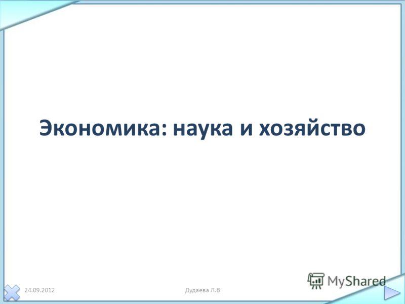 Экономика: наука и хозяйство 24.09.2012Дудаева Л.В