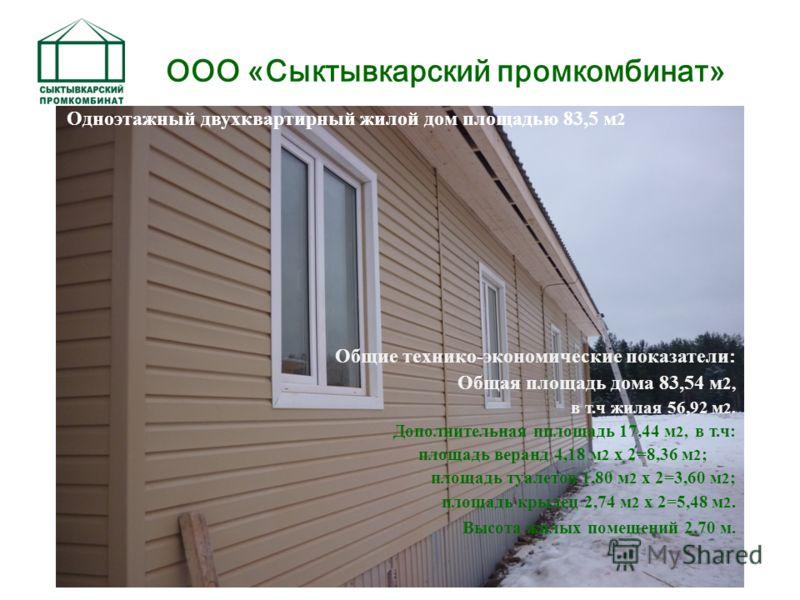 Одноэтажный двухквартирный жилой дом площадью 83,5 м 2 Общие технико-экономические показатели: Общая площадь дома 83,54 м 2, в т.ч жилая 56,92 м 2. Дополнительная пплощадь 17,44 м 2, в т.ч: площадь веранд 4,18 м 2 х 2=8,36 м 2 ; площадь туалетов 1,80