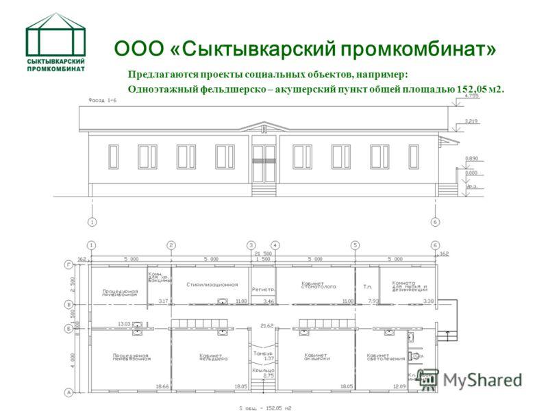 Предлагаются проекты социальных объектов, например: Одноэтажный фельдшерско – акушерский пункт общей площадью 152,05 м2.