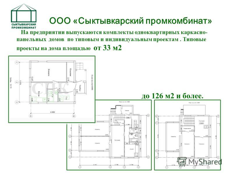 На предприятии выпускаются комплекты одноквартирных каркасно- панельных домов по типовым и индивидуальным проектам. Типовые проекты на дома площадью от 33 м2 до 126 м2 и более. ООО «Сыктывкарский промкомбинат»