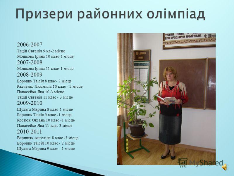 Нестандартні форми уроків Урок- суд Урок-гра Урок-подорож Урок- літературний салон