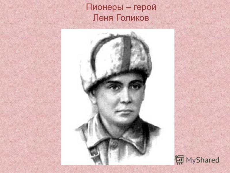 Пионеры – герой Леня Голиков