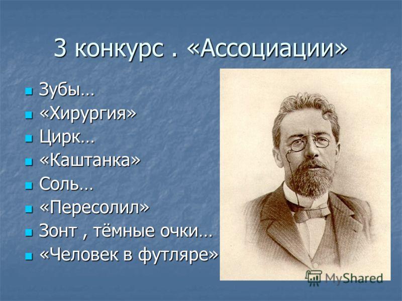 Читать quotПересолилquot  Чехов Антон