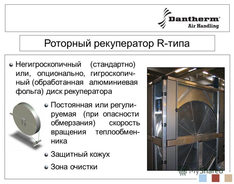 Роторный рекуператор R-типа Постоянная или регули- руемая (при опасности обмерзания) скорость вращения теплообмен- ника Защитный кожух Зона очистки Негигроскопичный (стандартно) или, опционально, гигроскопич- ный (обработанная алюминиевая фольга) дис