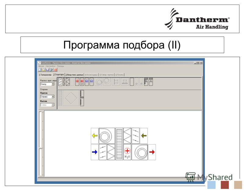 Программа подбора (II)