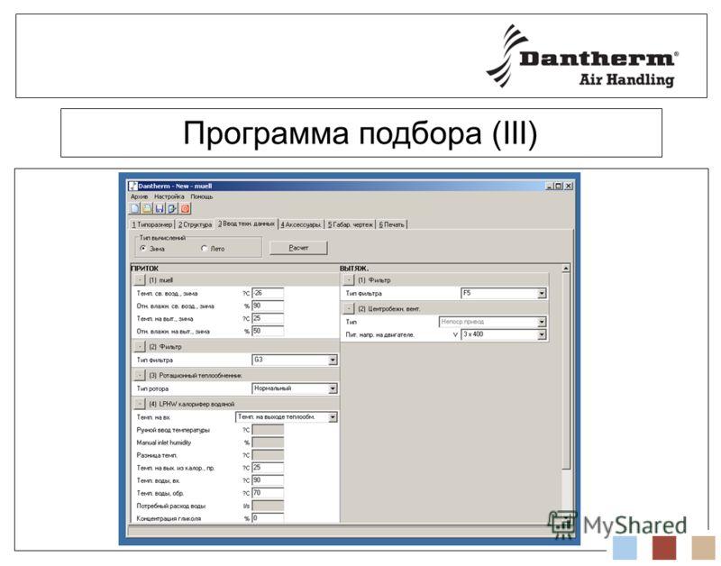 Программа подбора (III)