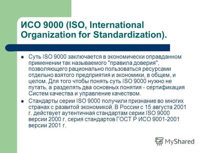 ИСО 9000 (ISO, International Organization for Standardization). Суть ISO 9000 заключается в экономически оправданном применении так называемого