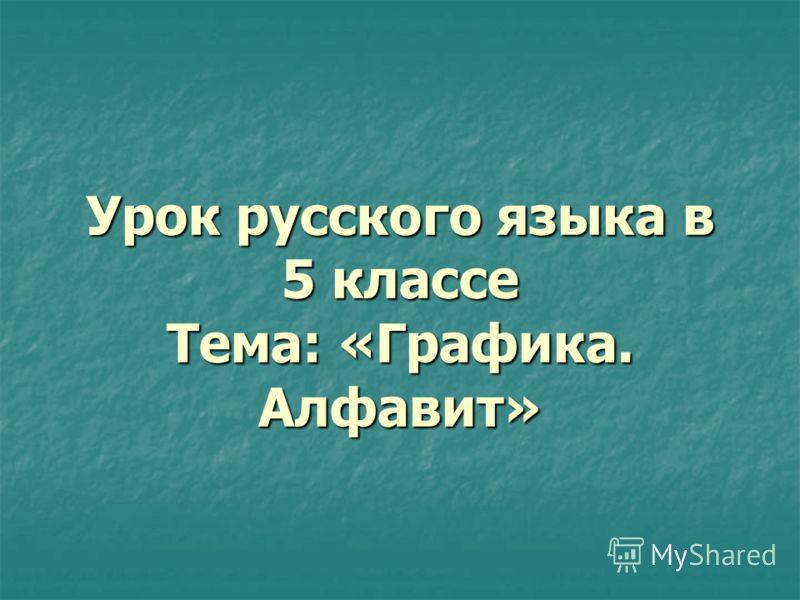 Урок русского языка в 5 классе Тема: «Графика. Алфавит»
