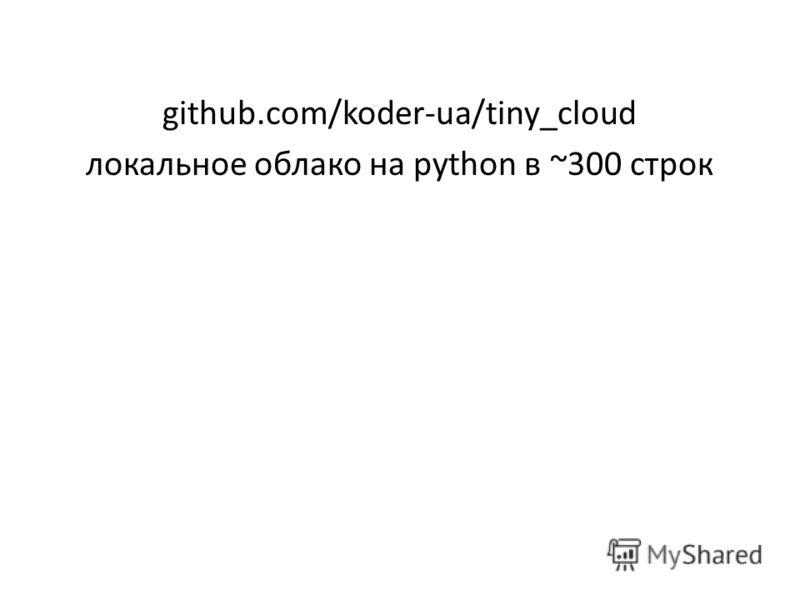 github.com/koder-ua/tiny_cloud локальное облако на python в ~300 строк
