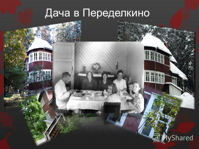 Прервав первый брак, в 1932 году Пастернак женится на З. Н. Нейгауз. В том же году выходит его книга «Второе рождение» попытка Пастернака влиться в дух того времени. В ночь на 1 января 1938 у Пастернака и его второй жены рождается сын Леонид.