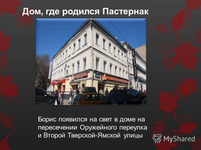 Мать писателя Пианистка Розалия Исидоровна Пастернак
