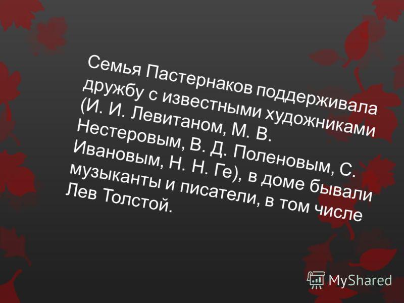 Дом, где родился Пастернак Борис появился на свет в доме на пересечении Оружейного переулка и Второй Тверской-Ямской улицы