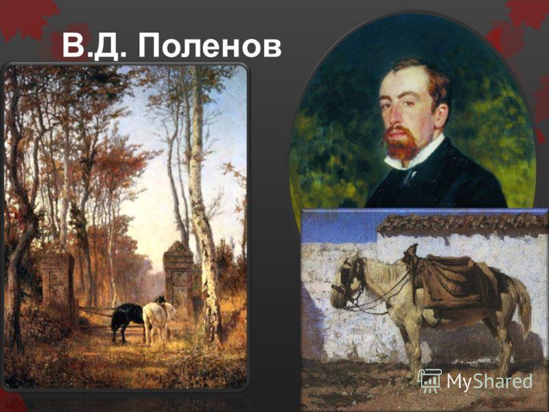 М.В. Нестеров