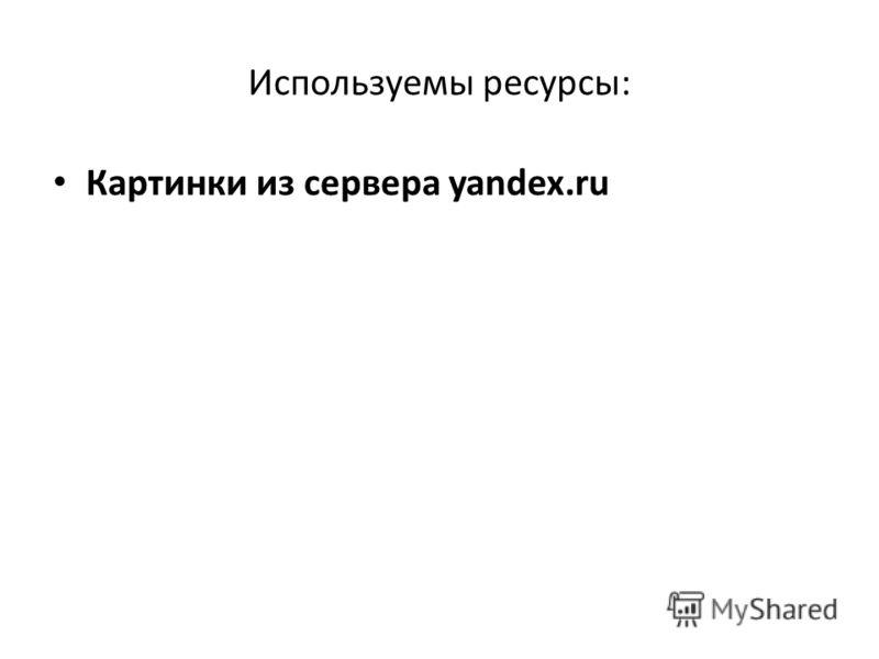 Используемы ресурсы: Картинки из сервера yandex.ru