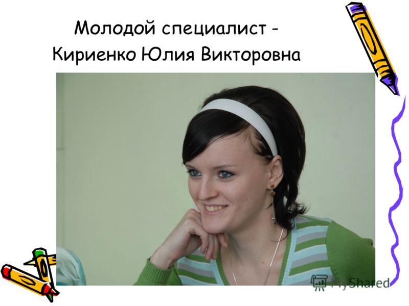 Молодой специалист - Кириенко Юлия Викторовна