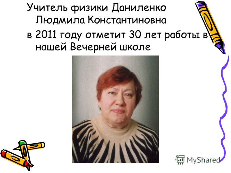 Учитель физики Даниленко Людмила Константиновна в 2011 году отметит 30 лет работы в нашей Вечерней школе