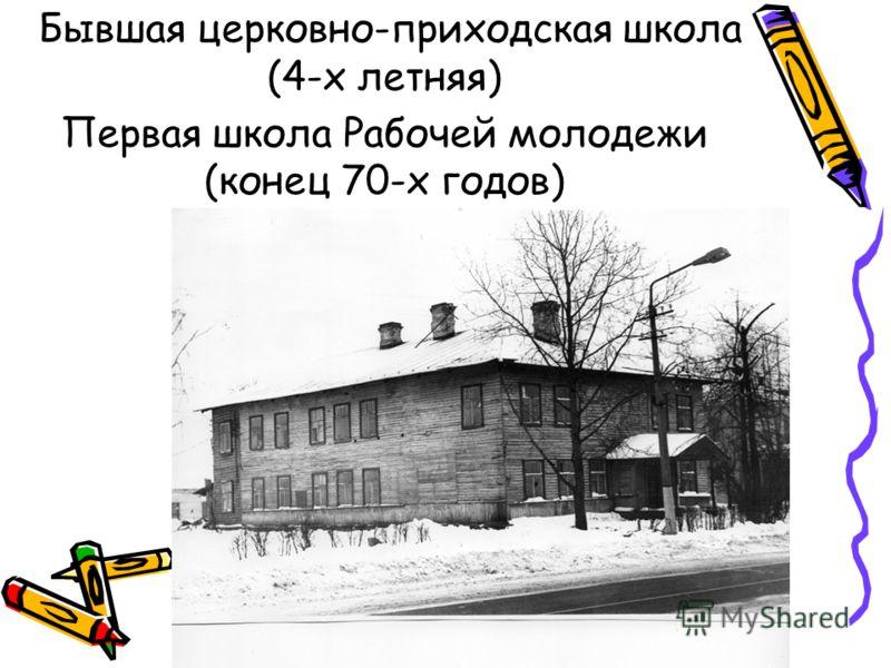 Бывшая церковно-приходская школа (4-х летняя) Первая школа Рабочей молодежи (конец 70-х годов)