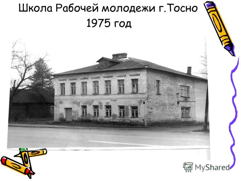 Школа Р абочей молодежи г.Тосно 1975 год