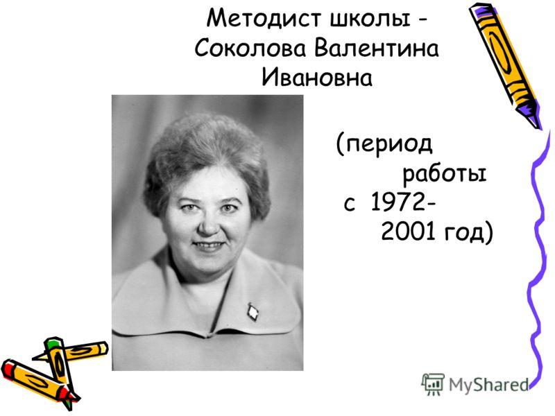 Методист школы - Соколова Валентина Ивановна (период работы с 1972- 2001 год)
