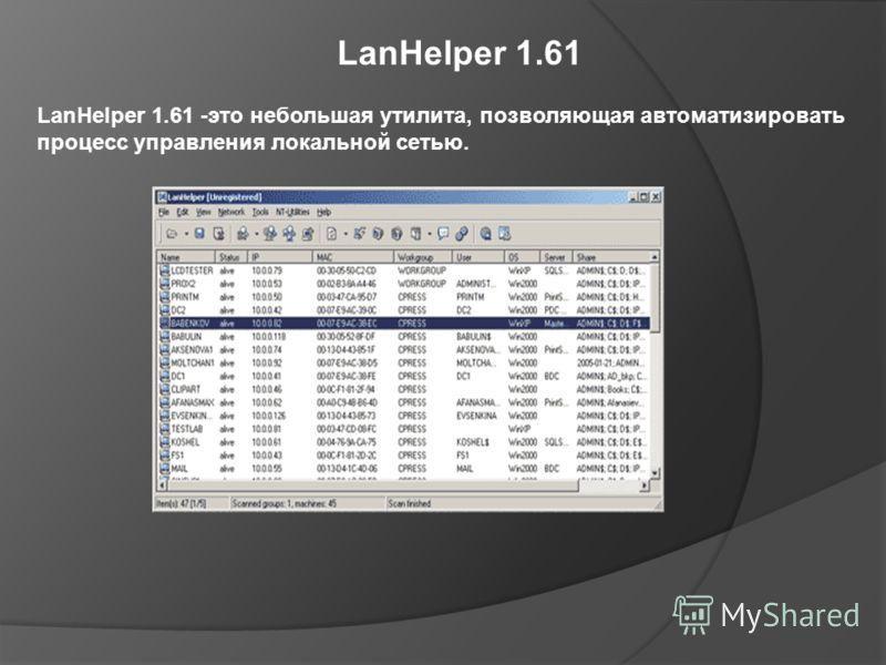 LanHelper 1.61 LanHelper 1.61 -это небольшая утилита, позволяющая автоматизировать процесс управления локальной сетью.