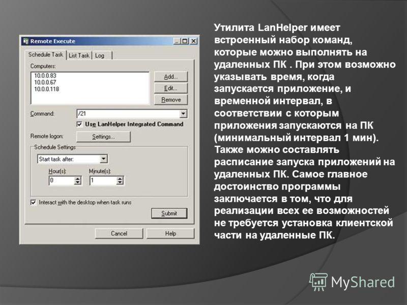 Утилита LanHelper имеет встроенный набор команд, которые можно выполнять на удаленных ПК. При этом возможно указывать время, когда запускается приложение, и временной интервал, в соответствии с которым приложения запускаются на ПК (минимальный интерв