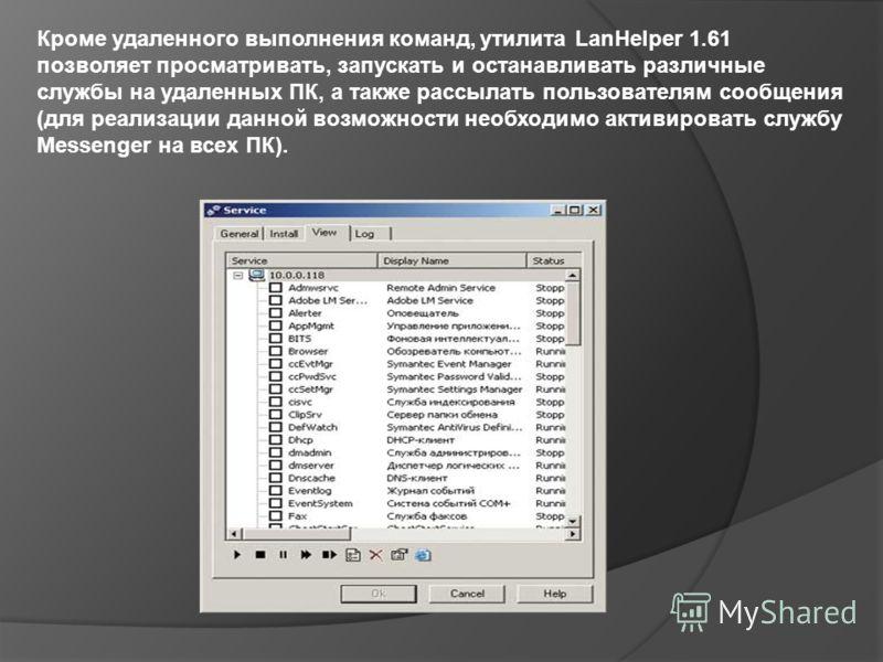 Кроме удаленного выполнения команд, утилита LanHelper 1.61 позволяет просматривать, запускать и останавливать различные службы на удаленных ПК, а также рассылать пользователям сообщения (для реализации данной возможности необходимо активировать служб