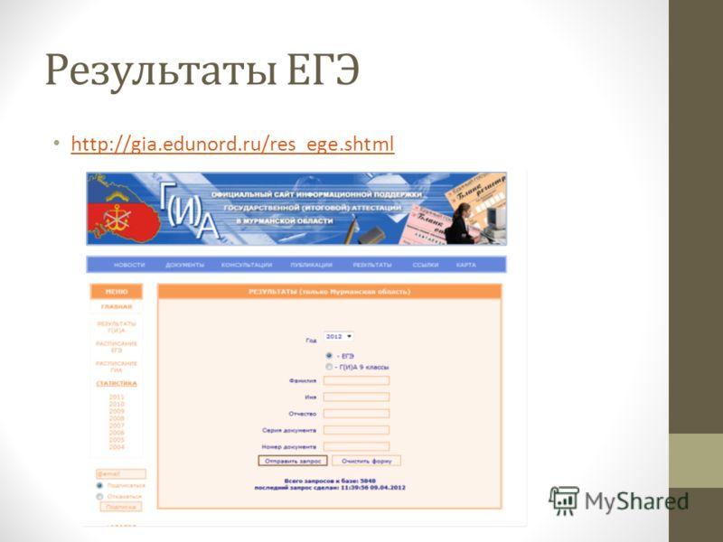 Результаты ЕГЭ http://gia.edunord.ru/res_ege.shtml