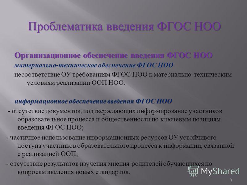 8 Проблематика введения ФГОС НОО Организационное обеспечение введения ФГОС НОО материально - техническое обеспечение ФГОС НОО несоответствие ОУ требованиям ФГОС НОО к материально - техническим условиям реализации ООП НОО. информационное обеспечение в