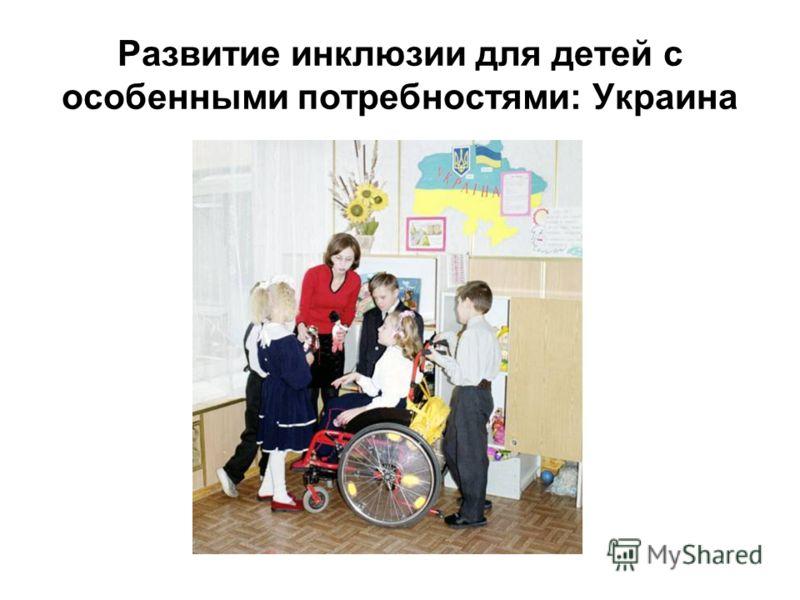 Развитие инклюзии для детей с особенными потребностями: Украина