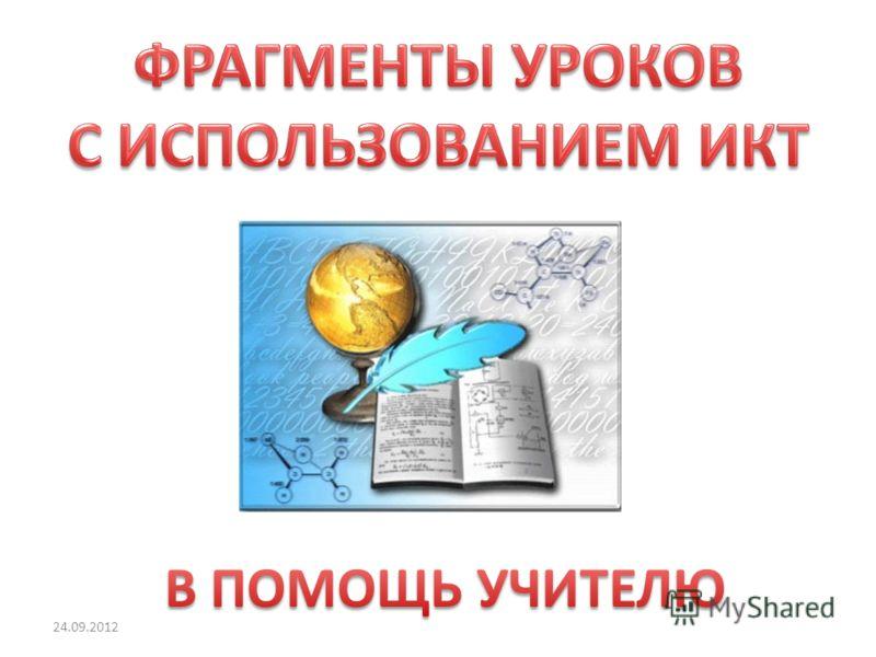ИКТ – это прекрасная возможность организовать обратную связь с родителями посредством использования электронного журнала. 24.09.2012