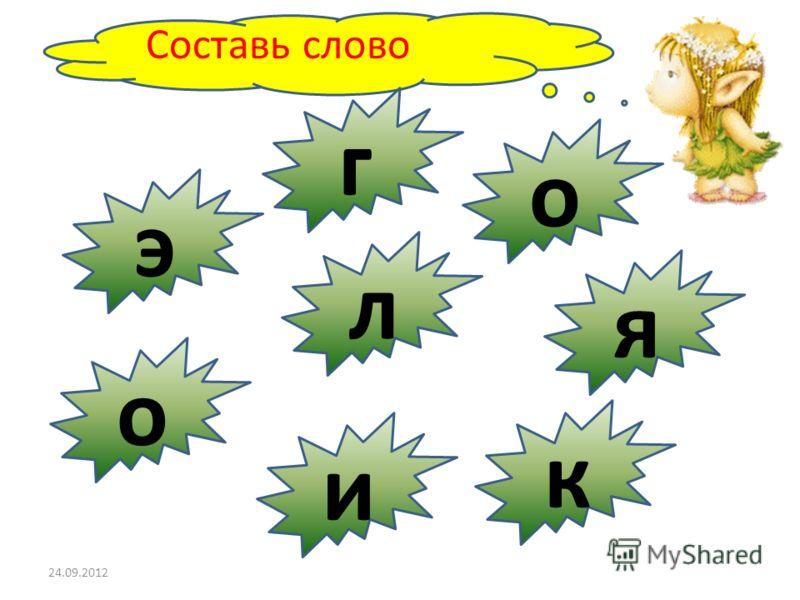 соловей синица кукушка 24.09.2012