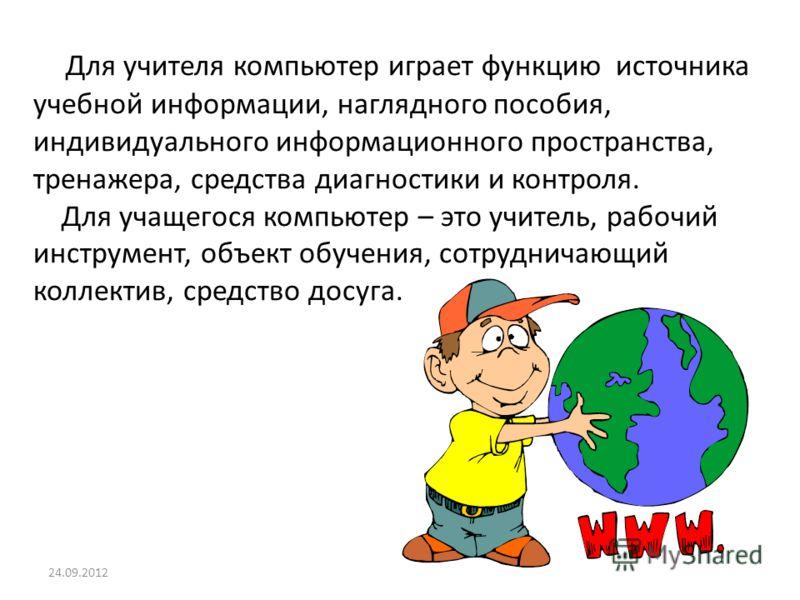 э к о л о г и я Составь слово 24.09.2012