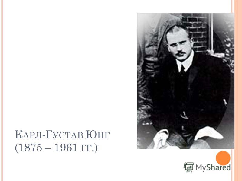 К АРЛ -Г УСТАВ Ю НГ (1875 – 1961 ГГ.)