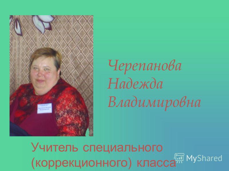 Черепанова Надежда Владимировна Учитель специального (коррекционного) класса