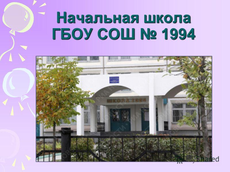 Начальная школа ГБОУ СОШ 1994