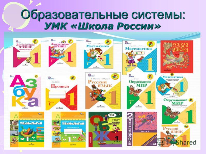 Образовательные системы: УМК «Школа России»