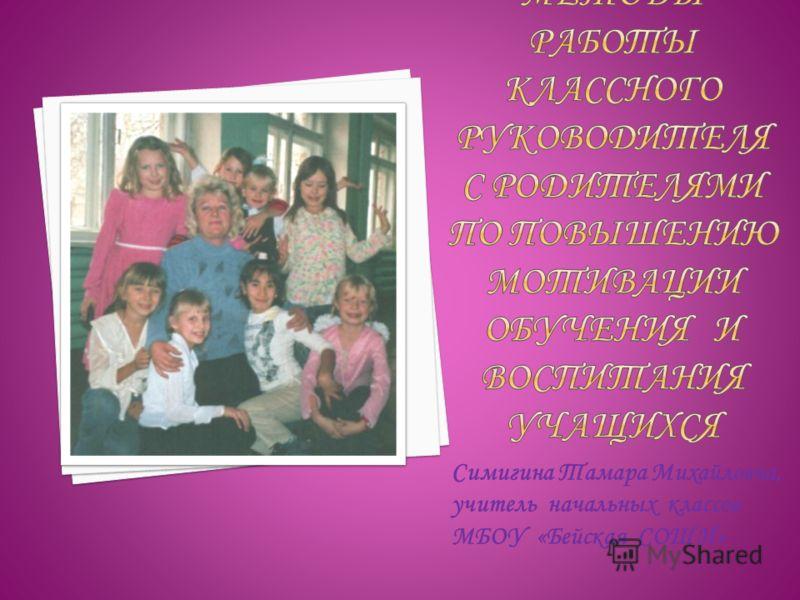 Симигина Тамара Михайловна, учитель начальных классов МБОУ «Бейская СОШ И»